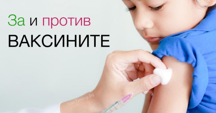 ваксини