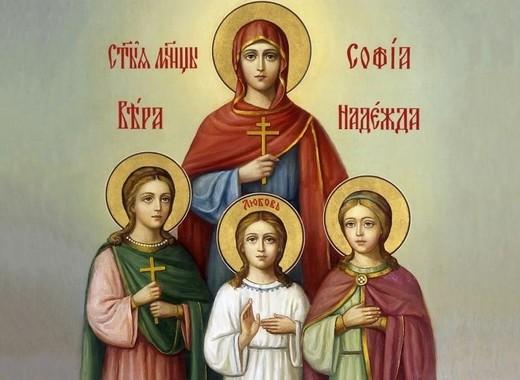 Днес е един от най-обичаните празници – Вяра, Надежда и Любов