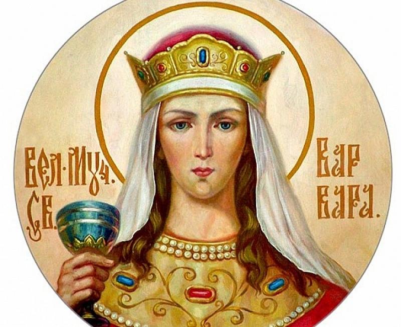На 4 декември почитаме Св. Варвара, покровителка на малките деца